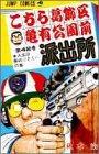 こちら葛飾区亀有公園前派出所 (第42巻) (ジャンプ・コミックス)の詳細を見る
