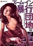 ズーム・イン 暴行団地 [DVD]