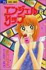 エンジェルリップ (6) (ちゃおフラワーコミックス)
