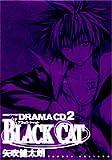 ドラマCDシリーズ「BLACK CAT 2」 (<CD>)