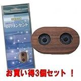 Dr.コンセント(木製ダークブラウン) 1個入(お買い得3個セット)