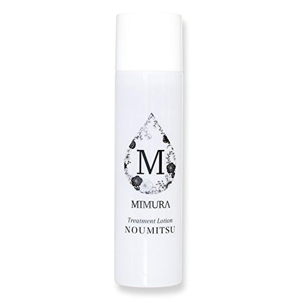 放送雄弁睡眠化粧水 乾燥肌 うるおい 送料無料 ミムラ トリートメントローション NOUMITSU MIMURA 日本製