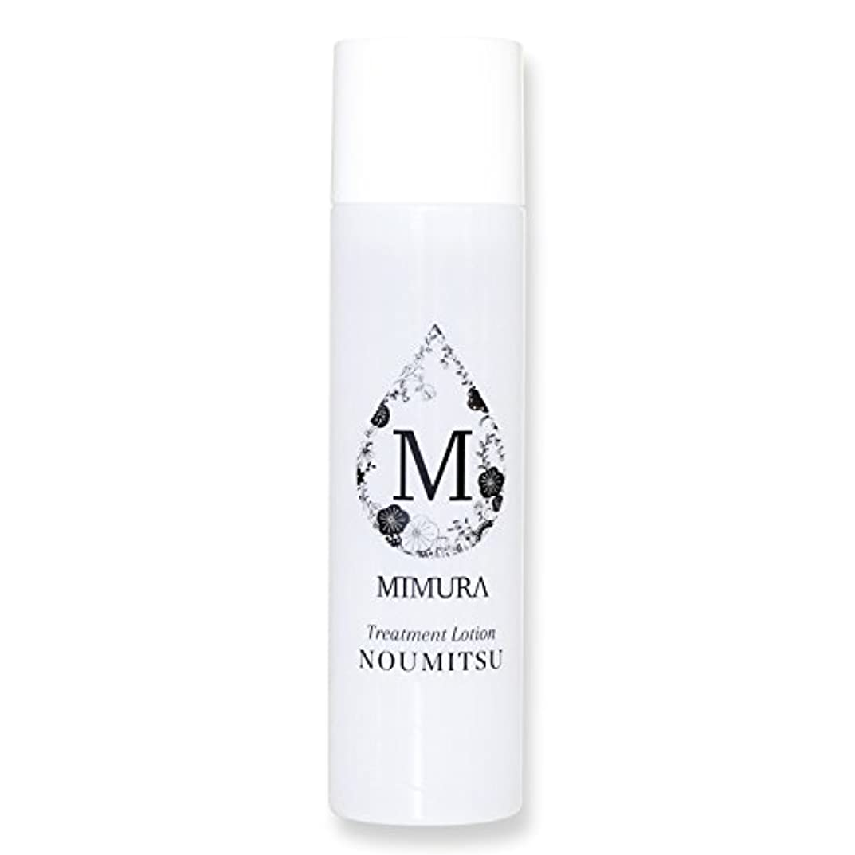 ラテン腕フィルタ化粧水 乾燥肌 うるおい 送料無料 ミムラ トリートメントローション NOUMITSU MIMURA 日本製