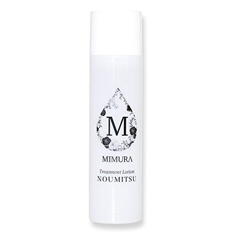 太い複合封筒化粧水 乾燥肌 うるおい 送料無料 ミムラ トリートメントローション NOUMITSU MIMURA 日本製