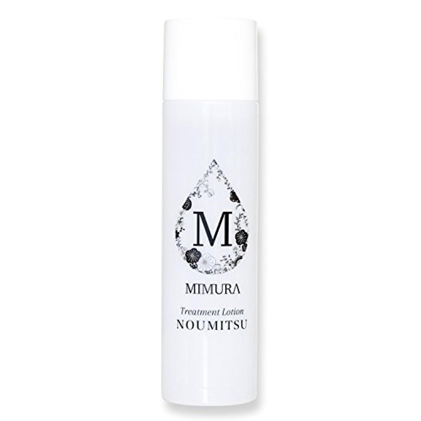 気まぐれなクローン一族化粧水 乾燥肌 うるおい 送料無料 ミムラ トリートメントローション NOUMITSU MIMURA 日本製