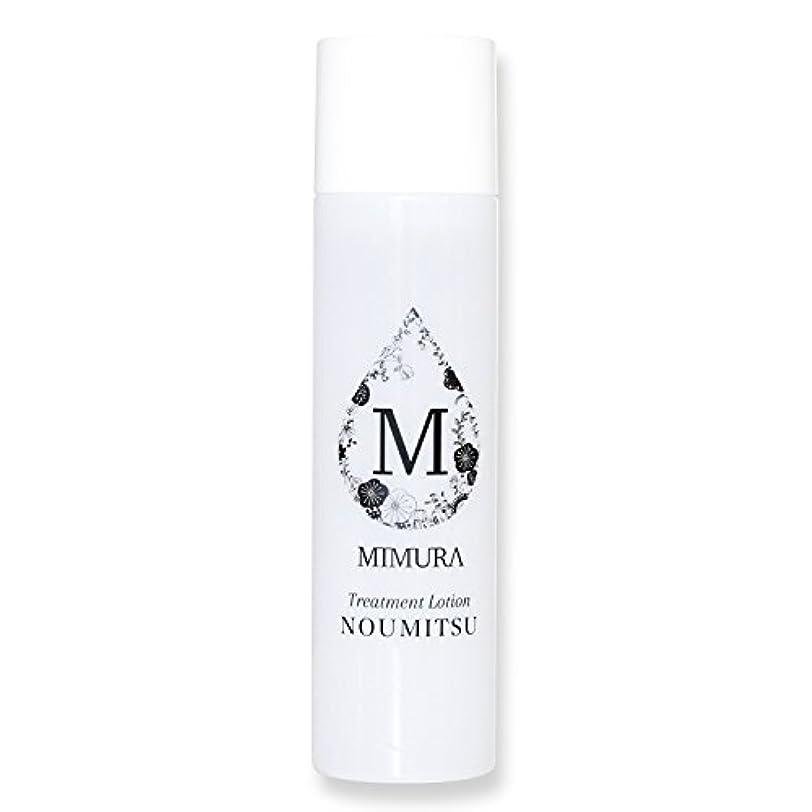 ブル逆に気絶させる化粧水 乾燥肌 うるおい 送料無料 ミムラ トリートメントローション NOUMITSU MIMURA 日本製