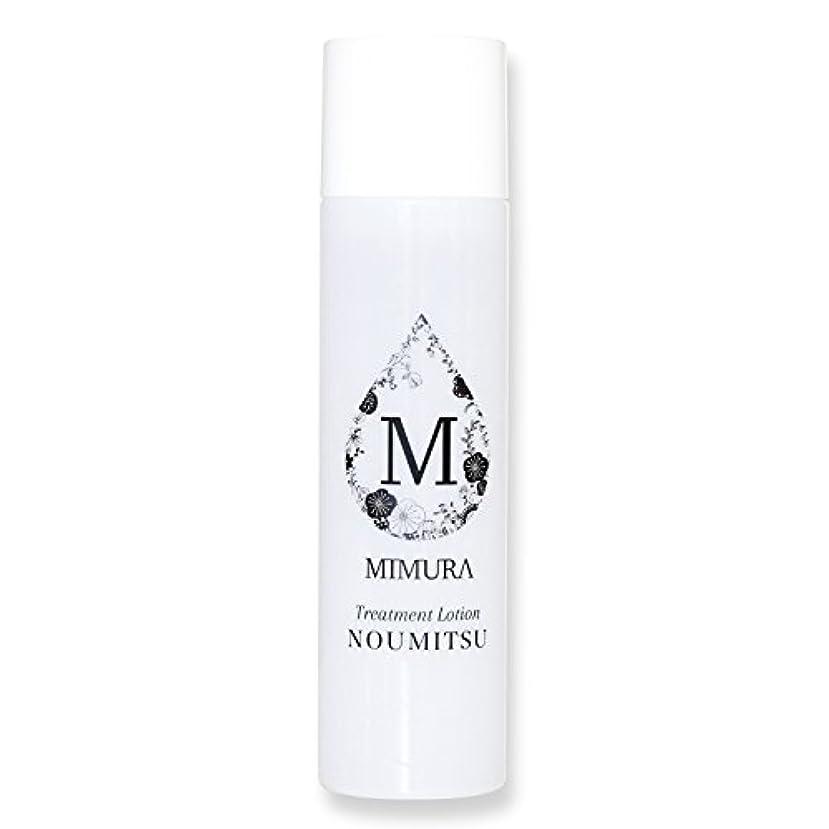 穿孔する雲電気的化粧水 乾燥肌 うるおい 送料無料 ミムラ トリートメントローション NOUMITSU MIMURA 日本製