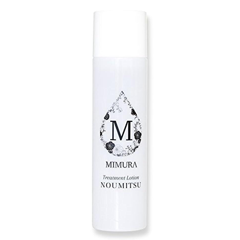 足首同意融合化粧水 乾燥肌 うるおい 送料無料 ミムラ トリートメントローション NOUMITSU MIMURA 日本製