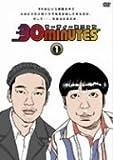 30 minutes 1 [DVD]