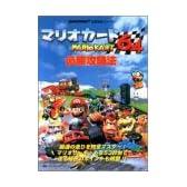 マリオカート64必勝攻略法 (NINTENDO64完璧攻略シリーズ)