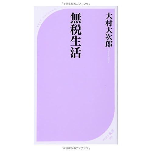 無税生活 (ベスト新書)