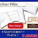 チョイスホテルズジャパンオリジナル チョイスピロー 専用ホワイト綿100 カバーをプレゼント♪