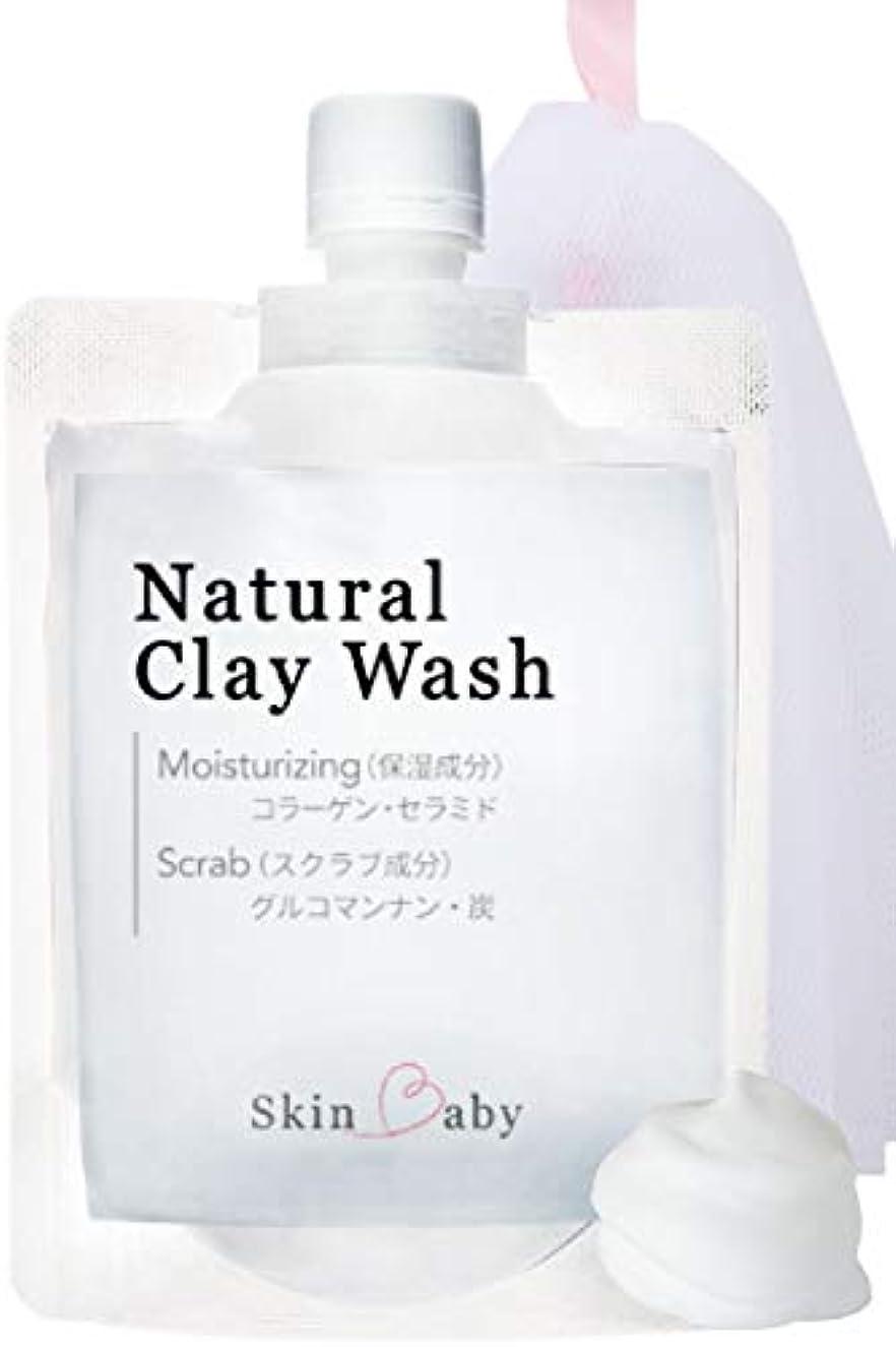 インチおじさんネストSkinBaby 敏感肌 乾燥肌 洗顔 洗顔料 洗顔フォーム 100g クレイ洗顔 泥洗顔 炭洗顔 泡立てネット付き