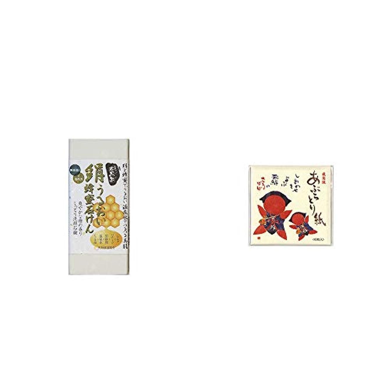 砂合成だらしない[2点セット] ひのき炭黒泉 絹うるおい蜂蜜石けん(75g×2)?さるぼぼ 風水あぶらとり紙【白】