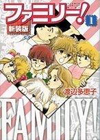 ファミリー! 1 (フラワーコミックスワイド版)