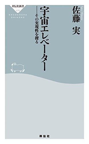 宇宙エレベーター その実現性を探る (祥伝社新書)