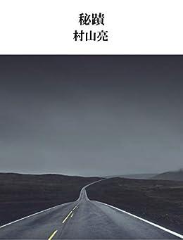 [村山亮]の秘蹟