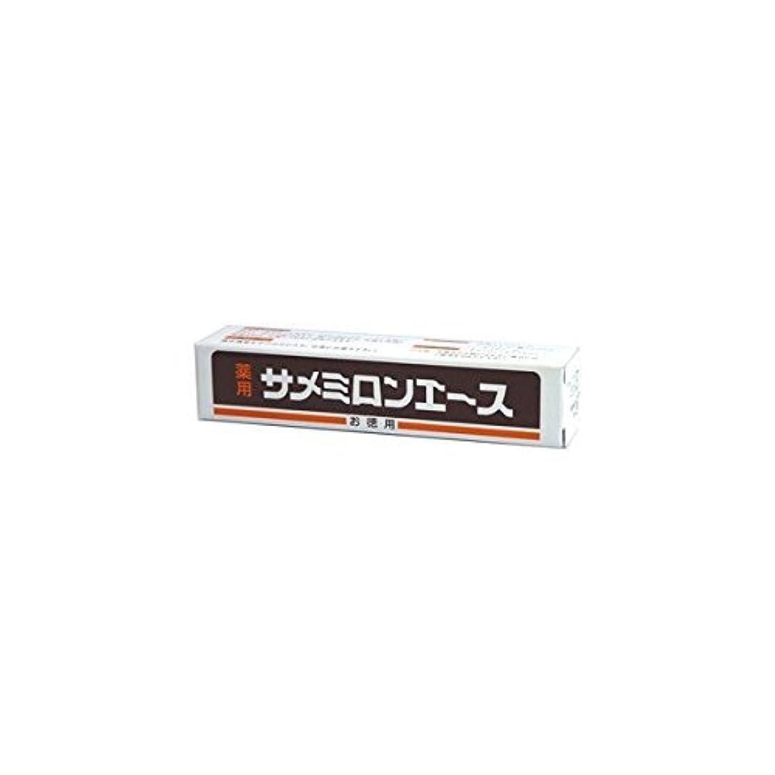 値食事禁止薬用 サメミロンエース 20ml入り 2個 スクアレン配合