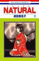 Natural (9) (花とゆめCOMICS)の詳細を見る