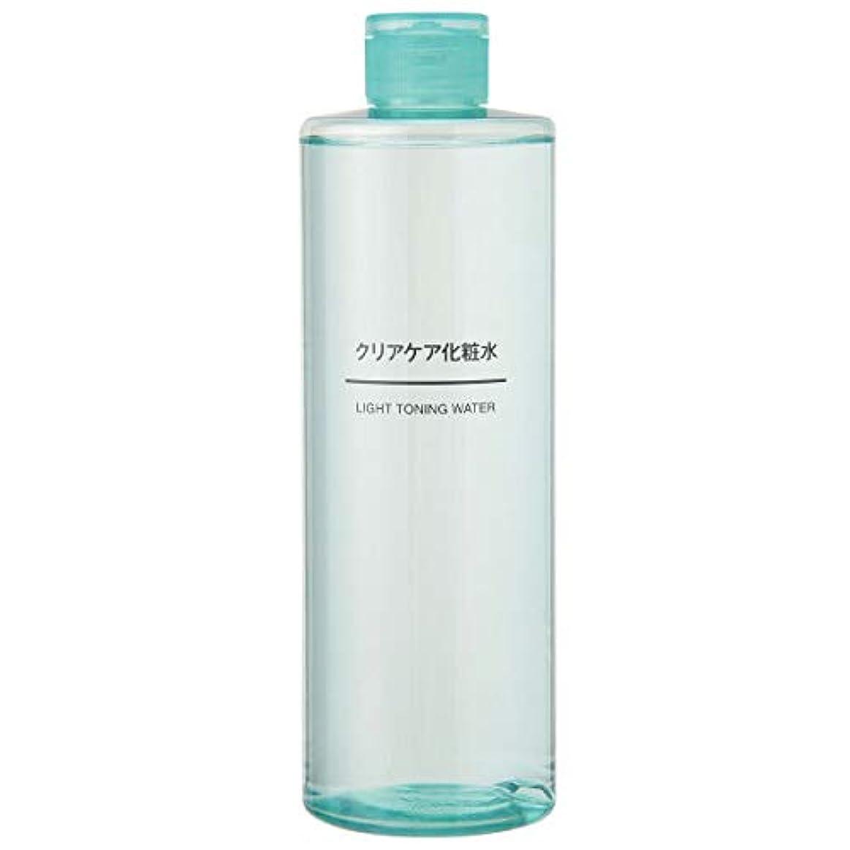 無効豊富にリクルート無印良品 クリアケア化粧水(大容量) 400ml