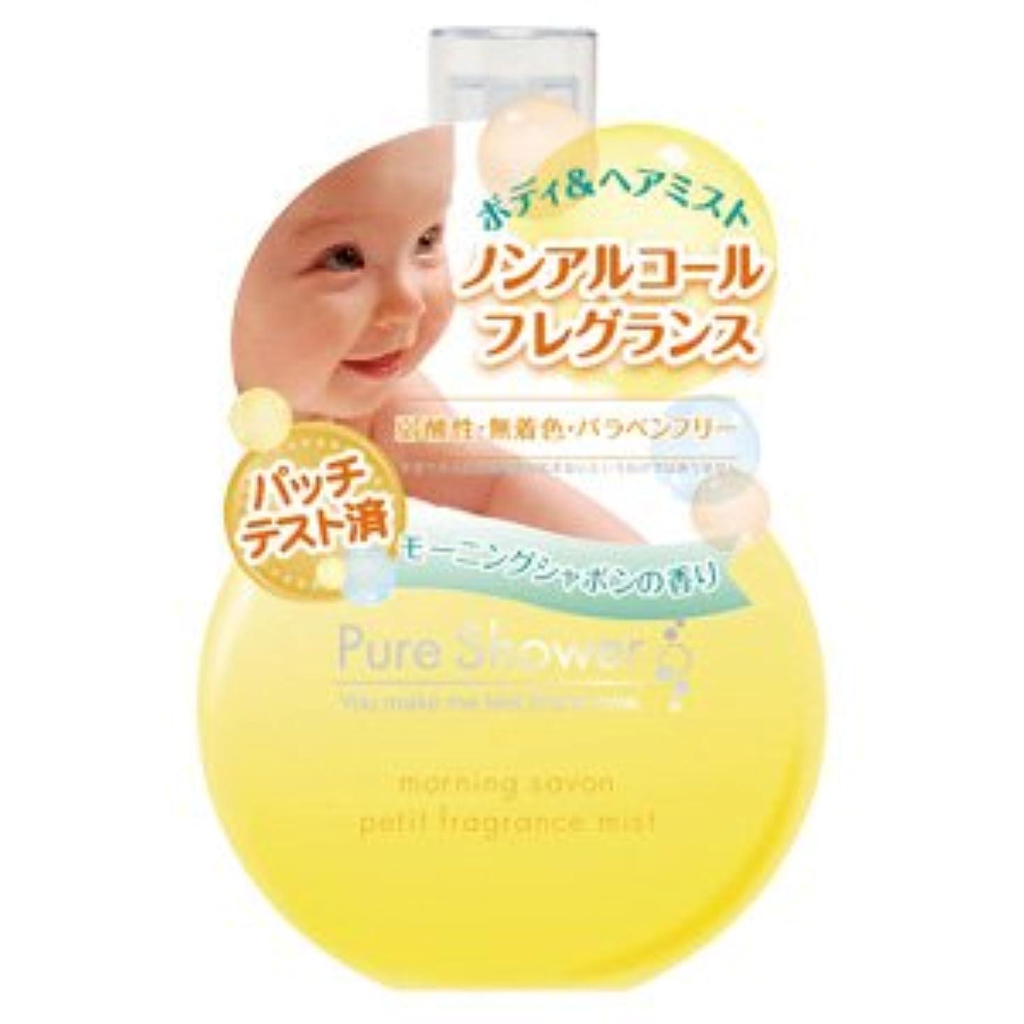延ばすローン合法ピュアシャワー Pure Shower ノンアルコール フレグランスミスト モーニングシャボン 50ml