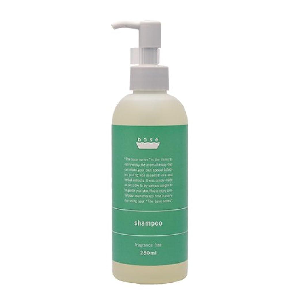 シャツ分解する無秩序base shampoo(ベースシャンプー)250ml