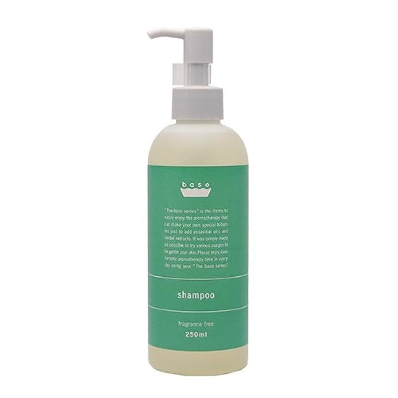 橋脚ディベート雄大なbase shampoo(ベースシャンプー)250ml