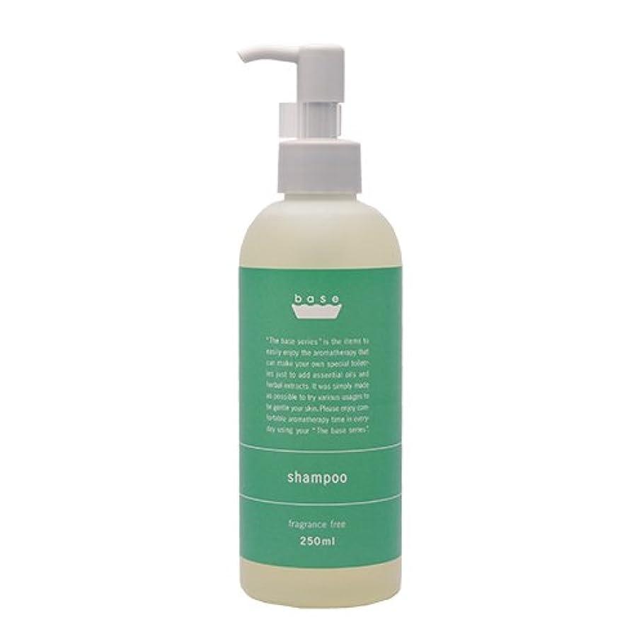 文字違反する熟すbase shampoo(ベースシャンプー)250ml