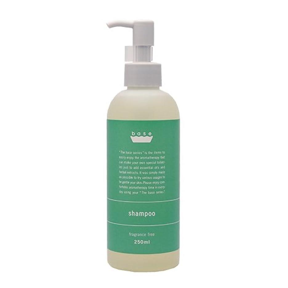 サイレント摘む虚弱base shampoo(ベースシャンプー)250ml