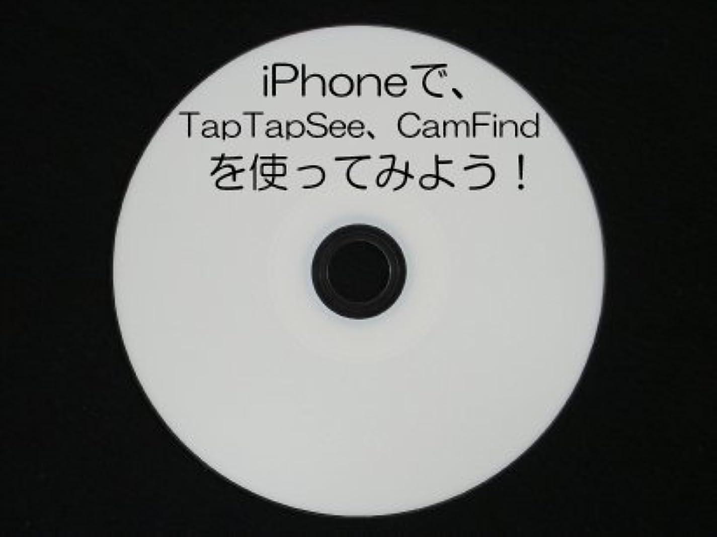 社会科犬ジェスチャーiPhoneで、TapTapSee、CamFindを使ってみよう! (CD版)