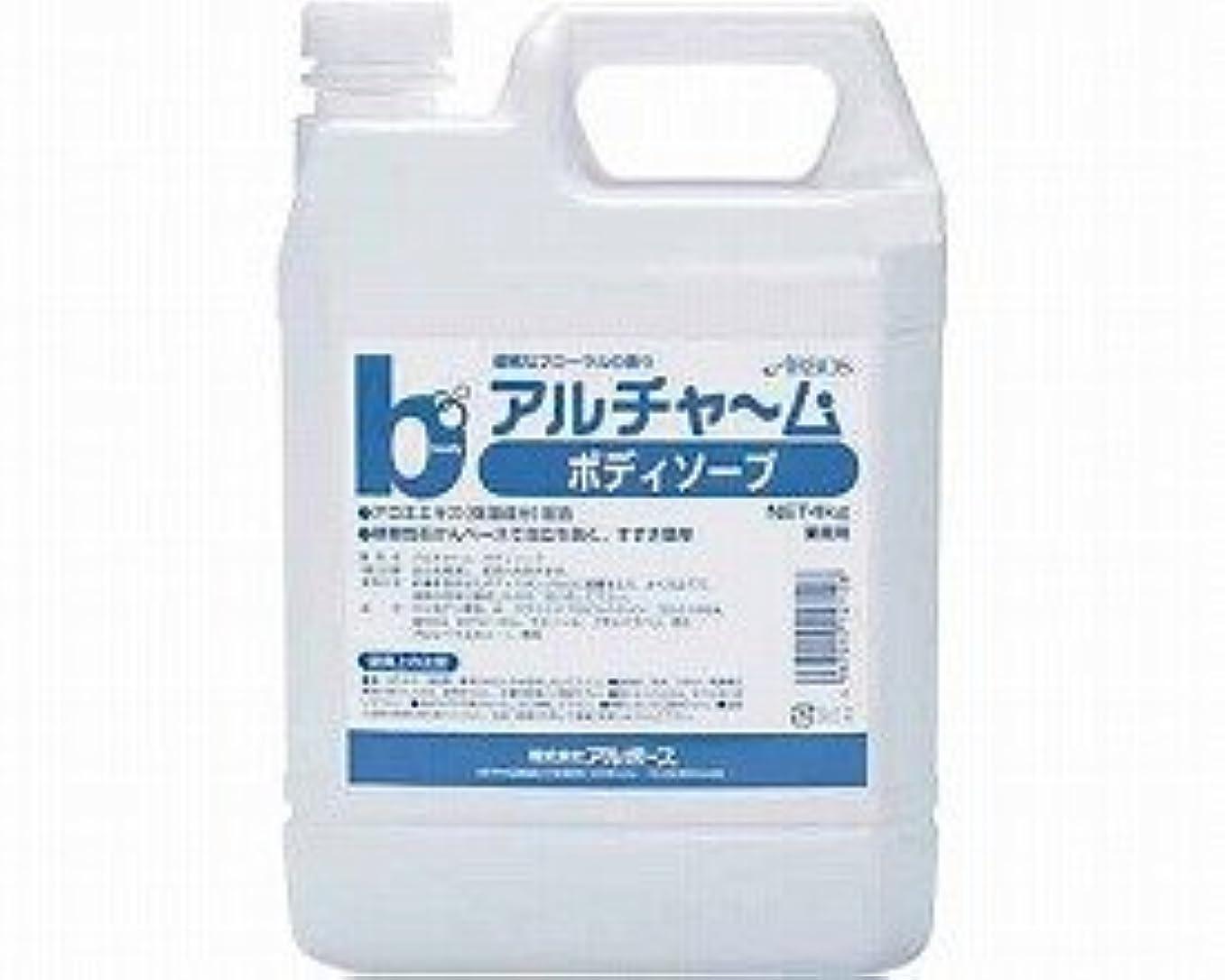 上向き時刻表控えめなアルチャーム ボディソープ 4kg (アルボース) (清拭小物)