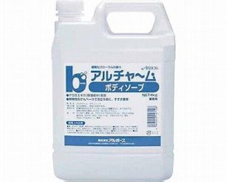 準備ができてフロンティア正しくアルチャーム ボディソープ 4kg (アルボース) (清拭小物)