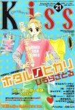 Kiss (キス) 2007年 11/10号 [雑誌] (商品イメージ)