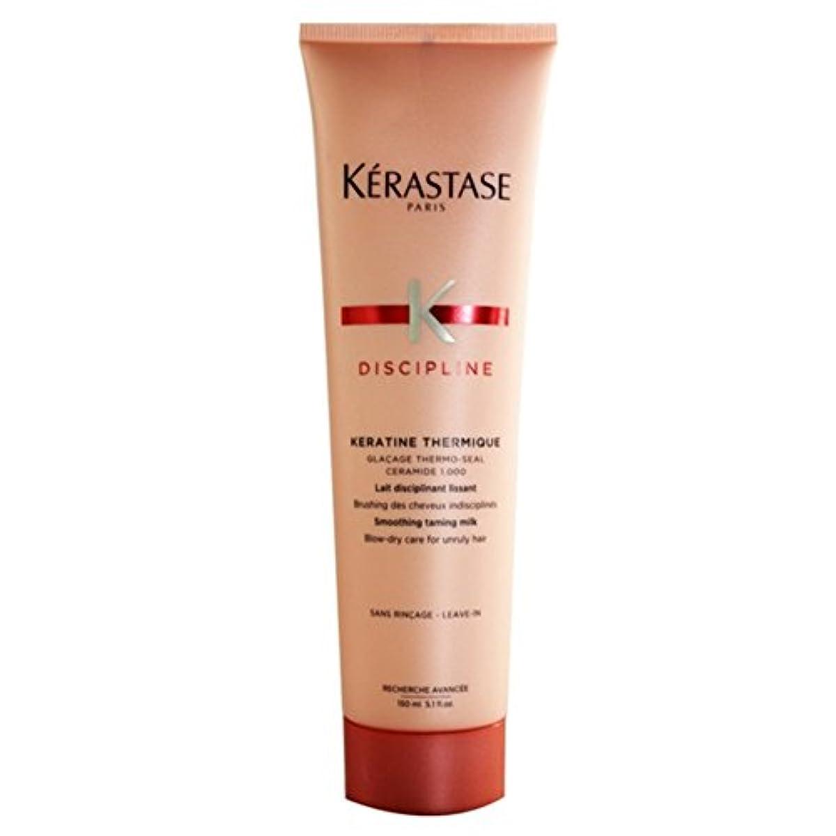 KERASTASE(ケラスターゼ) ケラチンサークリックスムージングティミングミルク (Discipline Keratine Thermique Smoothing Taming Milk) 150ml [海外直送品]...