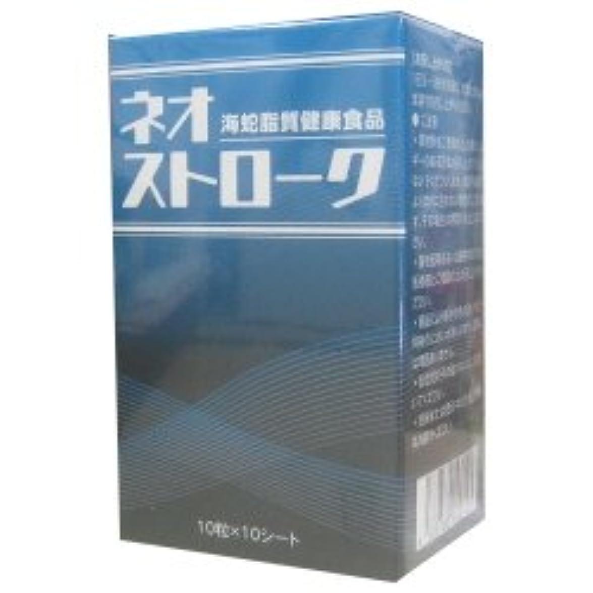 中央値キュービック外交問題ネオストローク 100粒(10粒×10シート)