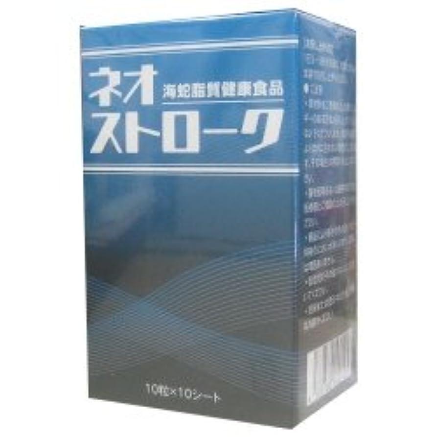 ボックス音楽オゾンネオストローク 100粒(10粒×10シート)