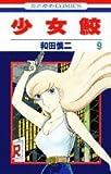 少女鮫 第9巻 日本編 (花とゆめCOMICS)