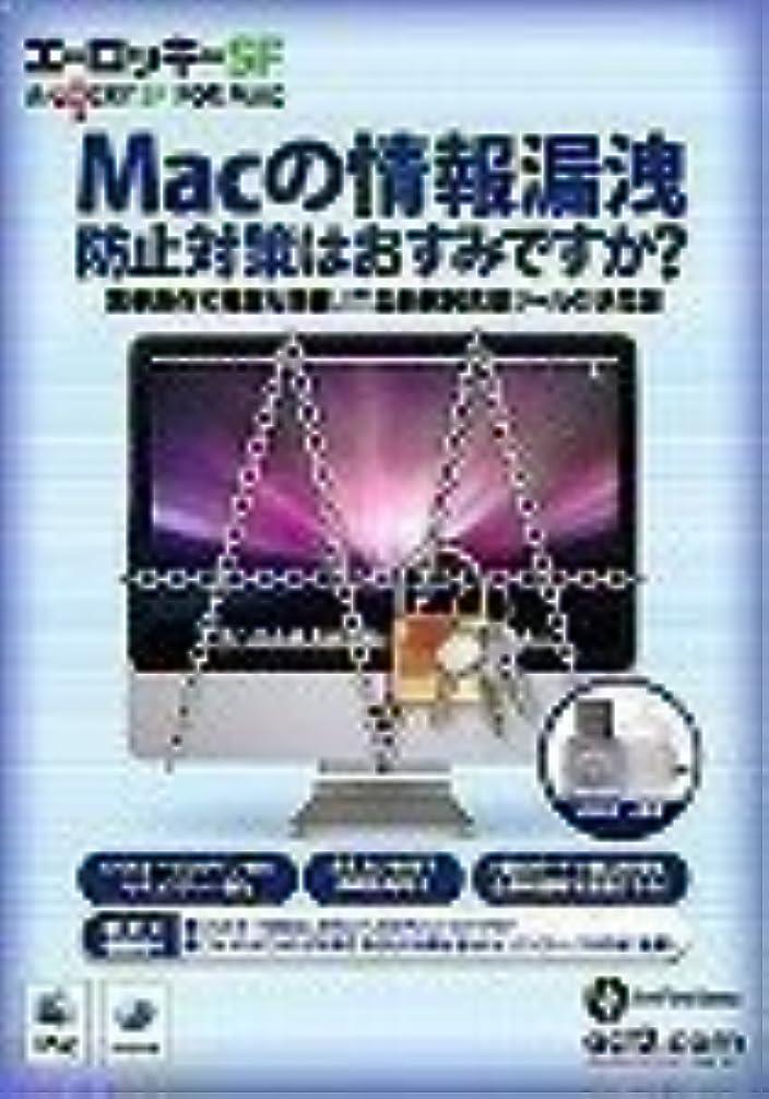 コンプリート捕虜旋回エーロッキー SF for Mac