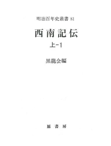 西南記伝 上ー1 (明治百年史叢書)