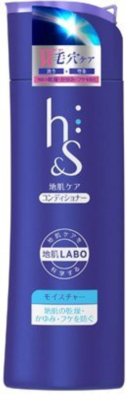 くぼみ最初ワゴンh&s モイスチャーコンディショナーボトル × 3個セット
