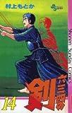 六三四の剣 14 (少年サンデーコミックス)