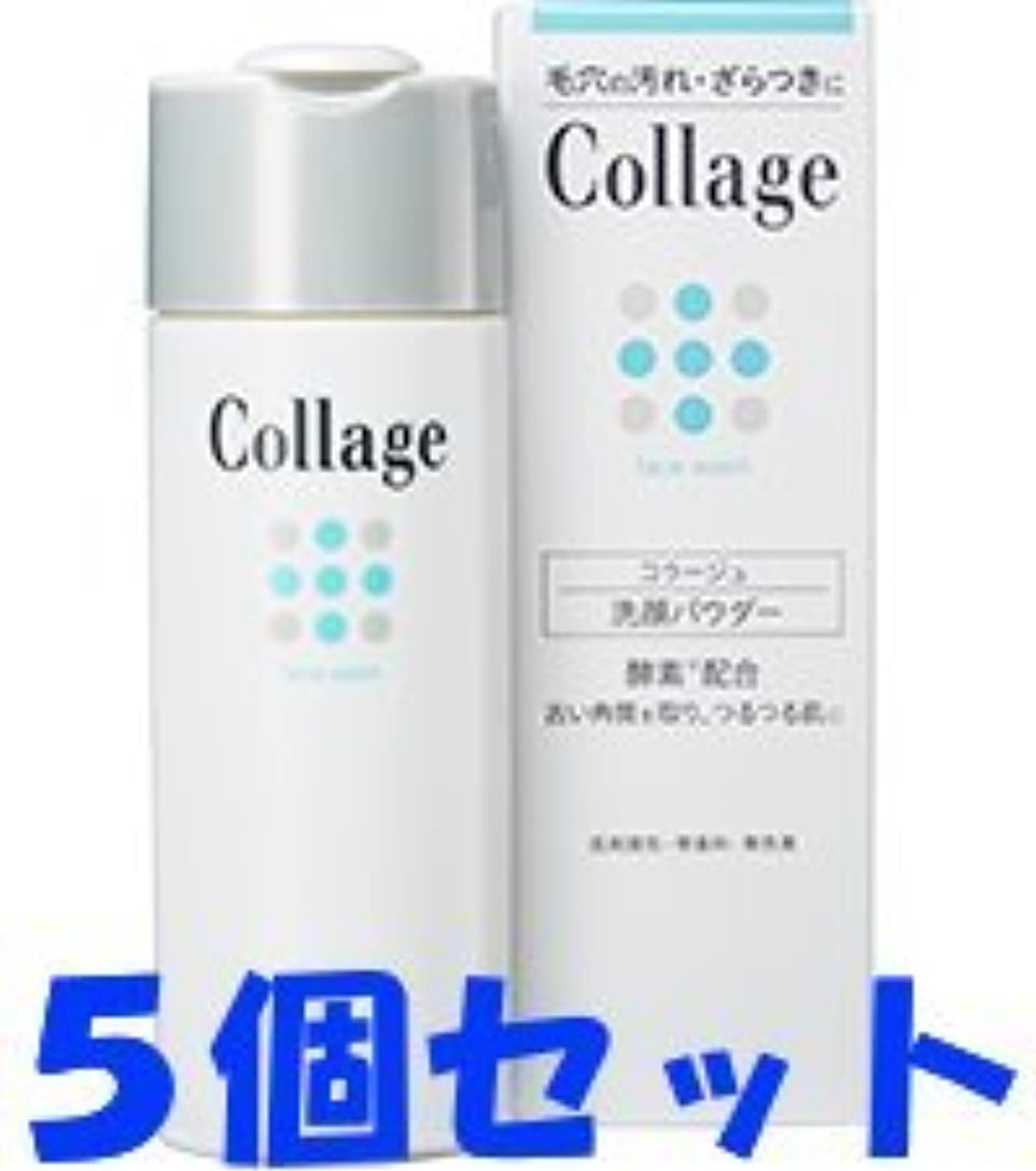 マンモス露骨なピュー【5個セット】コラージュ 洗顔パウダー 80g