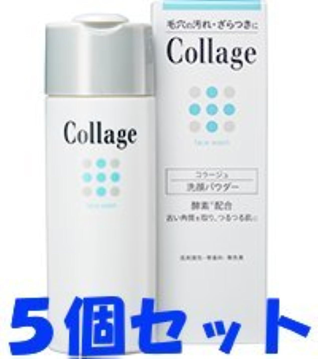 処方する課税温度【5個セット】コラージュ 洗顔パウダー 80g