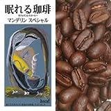 眠れる 珈琲 マンデリン (デカフェ・カフェインレスコーヒー)