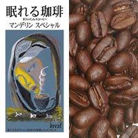 眠れる 珈琲 マンデリン 500g (デカフェ・カフェインレスコーヒー) <挽き具合:豆のまま>