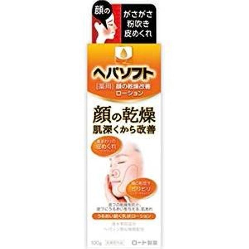 若者風が強い放射するヘパソフト 薬用 顔ローション 100g (医薬部外品)3個