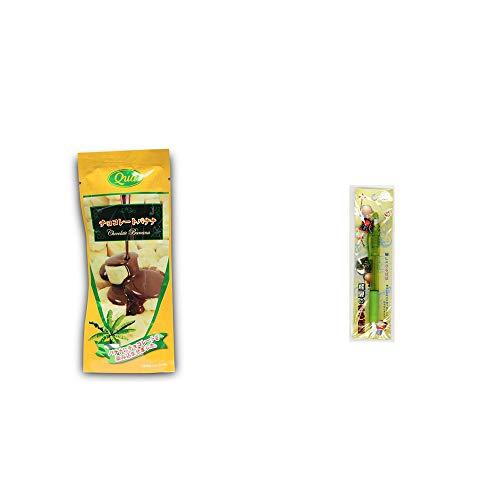 [2点セット] フリーズドライ チョコレートバナナ(50g) ・さるぼぼ 癒しシャープペン 【グリーン】