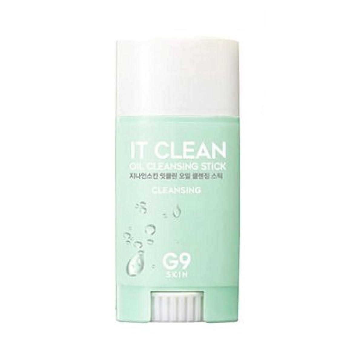 忌み嫌うレーダー伸ばすG9SKIN(ベリサム) It Clean Oil Cleansing Stick イットクリーンオイルクレンジングスティック