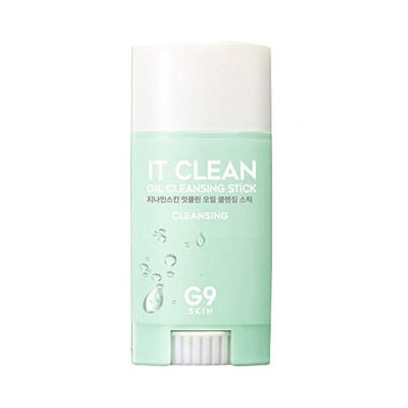 七時半逸話積極的にG9SKIN(ベリサム) It Clean Oil Cleansing Stick イットクリーンオイルクレンジングスティック