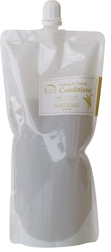 極めて重要なエリート味わうLarネオナチュラル ヒーリング コンディショナー(詰替用)500ml